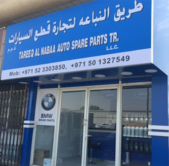 Tareeq Al Nabaa Auto Spare Parts LLC